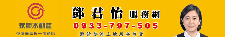 鄧君怡服務網